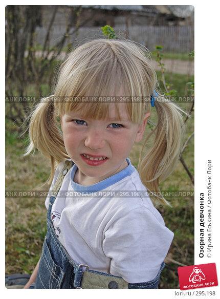 Озорная девчонка, фото № 295198, снято 1 мая 2008 г. (c) Ирина Еськина / Фотобанк Лори