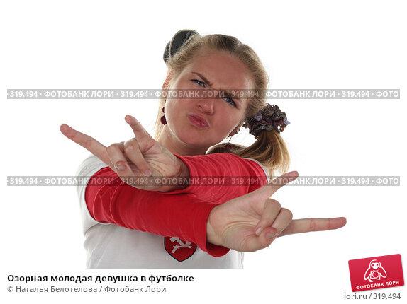 Озорная молодая девушка в футболке, фото № 319494, снято 1 июня 2008 г. (c) Наталья Белотелова / Фотобанк Лори