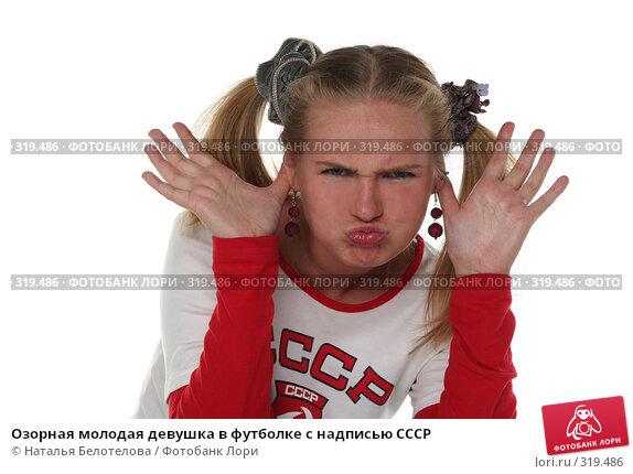 Озорная молодая девушка в футболке с надписью СССР, фото № 319486, снято 1 июня 2008 г. (c) Наталья Белотелова / Фотобанк Лори