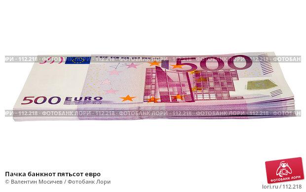 Пачка банкнот пятьсот евро, фото № 112218, снято 17 января 2007 г. (c) Валентин Мосичев / Фотобанк Лори