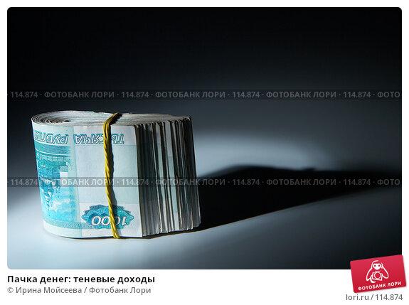 Пачка денег: теневые доходы, фото № 114874, снято 12 сентября 2007 г. (c) Ирина Мойсеева / Фотобанк Лори