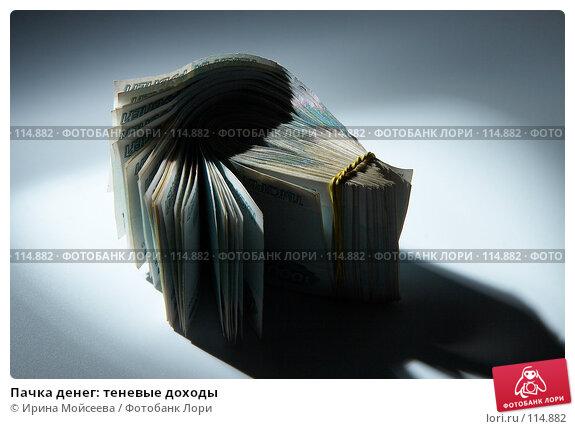 Пачка денег: теневые доходы, фото № 114882, снято 12 сентября 2007 г. (c) Ирина Мойсеева / Фотобанк Лори