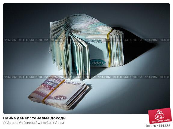 Пачка денег : теневые доходы, фото № 114886, снято 12 сентября 2007 г. (c) Ирина Мойсеева / Фотобанк Лори