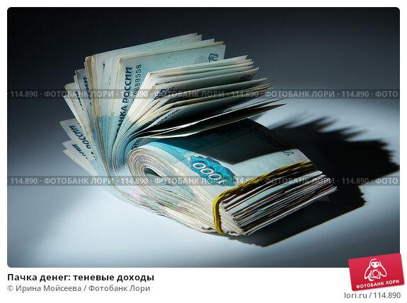 Пачка денег: теневые доходы, фото № 114890, снято 12 сентября 2007 г. (c) Ирина Мойсеева / Фотобанк Лори