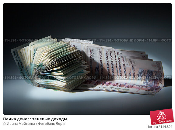 Купить «Пачка денег : теневые доходы», фото № 114894, снято 12 сентября 2007 г. (c) Ирина Мойсеева / Фотобанк Лори