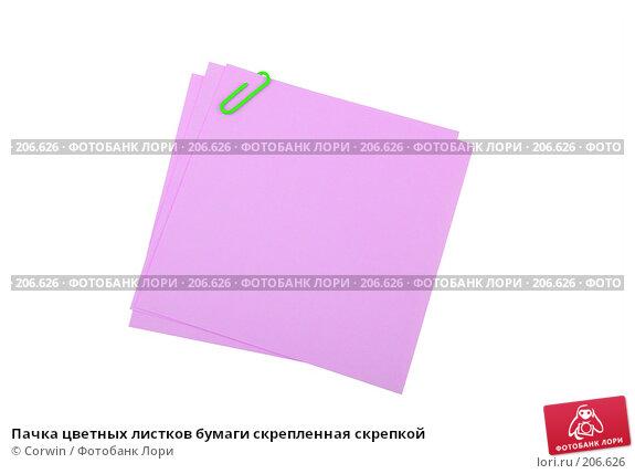 Пачка цветных листков бумаги скрепленная скрепкой, фото № 206626, снято 17 февраля 2008 г. (c) Corwin / Фотобанк Лори
