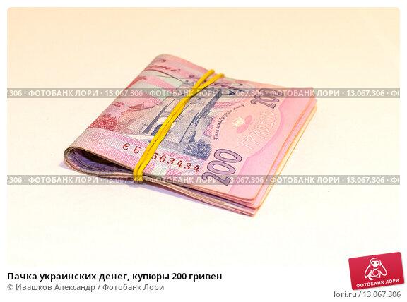 Купить «Пачка украинских денег, купюры 200 гривен», фото № 13067306, снято 15 ноября 2015 г. (c) Ивашков Александр / Фотобанк Лори