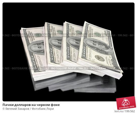 Пачки долларов на черном фоне, эксклюзивное фото № 199562, снято 3 февраля 2008 г. (c) Евгений Захаров / Фотобанк Лори
