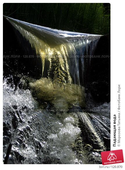 Купить «Падающая вода», фото № 120870, снято 9 июля 2004 г. (c) Морозова Татьяна / Фотобанк Лори