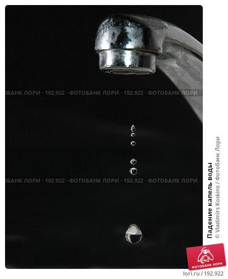 Падение капель воды, фото № 192922, снято 16 сентября 2005 г. (c) Vladimirs Koskins / Фотобанк Лори
