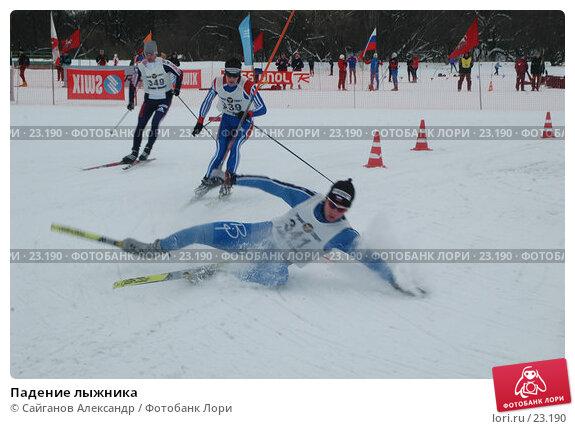 Падение лыжника, фото № 23190, снято 18 февраля 2007 г. (c) Сайганов Александр / Фотобанк Лори