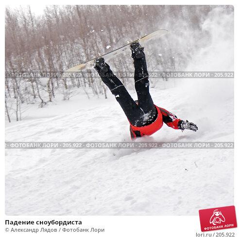 Падение сноубордиста, фото № 205922, снято 6 февраля 2008 г. (c) Александр Лядов / Фотобанк Лори