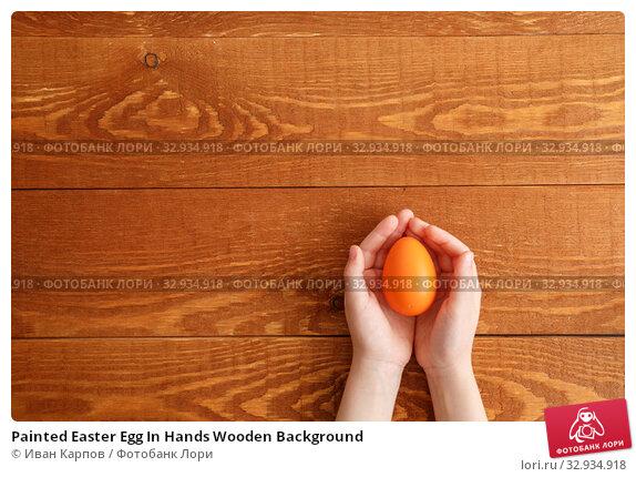 Купить «Painted Easter Egg In Hands Wooden Background», фото № 32934918, снято 25 марта 2019 г. (c) Иван Карпов / Фотобанк Лори