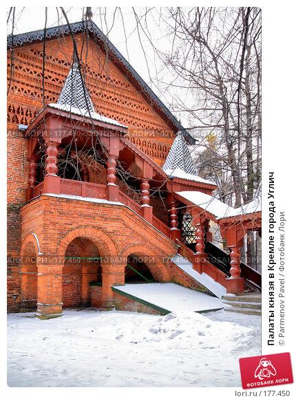 Палаты князя в Кремле города Углич, фото № 177450, снято 2 января 2008 г. (c) Parmenov Pavel / Фотобанк Лори