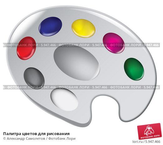 Купить «Палитра цветов для рисования», иллюстрация № 5947466 (c) Александр Самолетов / Фотобанк Лори