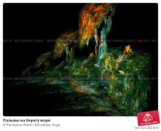 Пальмы на берегу моря, иллюстрация № 283610 (c) Parmenov Pavel / Фотобанк Лори