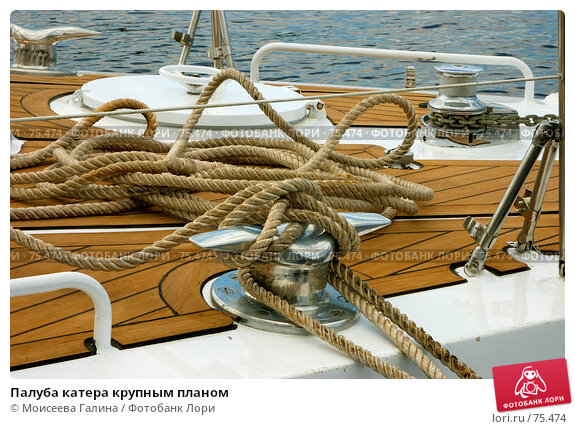 Палуба катера крупным планом, фото № 75474, снято 30 июня 2007 г. (c) Моисеева Галина / Фотобанк Лори