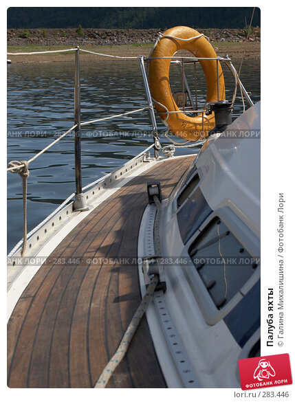 Палуба яхты, фото № 283446, снято 26 июня 2005 г. (c) Галина Михалишина / Фотобанк Лори
