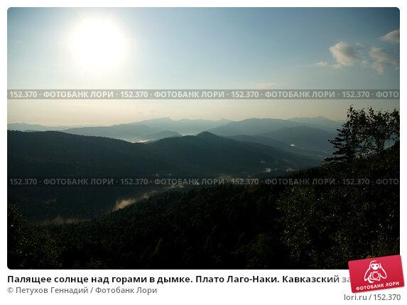 Палящее солнце над горами в дымке. Плато Лаго-Наки. Кавказский заповедник, фото № 152370, снято 10 августа 2007 г. (c) Петухов Геннадий / Фотобанк Лори