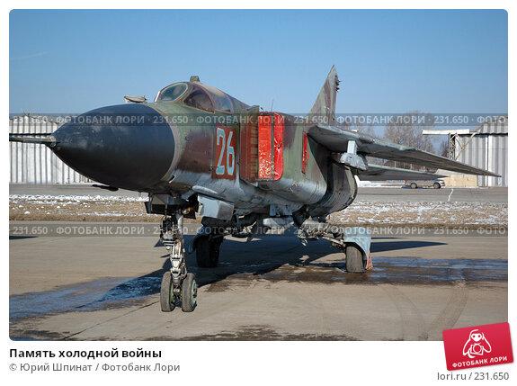 Память холодной войны, фото № 231650, снято 22 марта 2008 г. (c) Юрий Шпинат / Фотобанк Лори