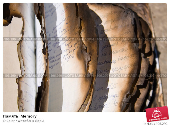 Купить «Память. Memory», фото № 106290, снято 3 июня 2007 г. (c) Coler / Фотобанк Лори