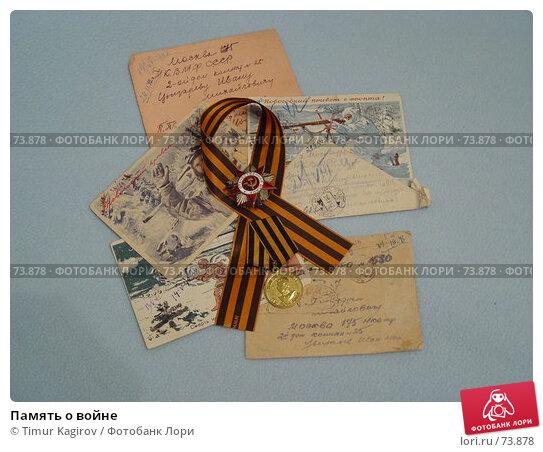 Память о войне, фото № 73878, снято 8 мая 2007 г. (c) Timur Kagirov / Фотобанк Лори