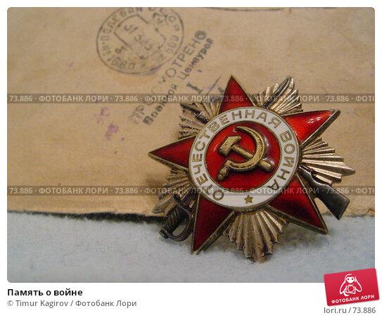 Память о войне, фото № 73886, снято 8 мая 2007 г. (c) Timur Kagirov / Фотобанк Лори