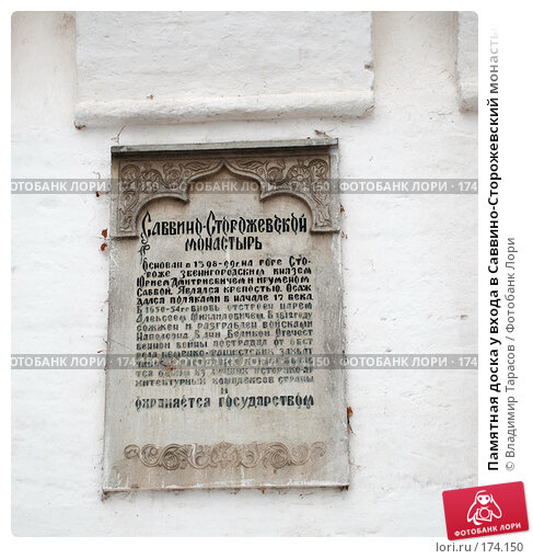 Памятная доска у входа в Саввино-Сторожевский монастырь, фото № 174150, снято 21 ноября 2007 г. (c) Владимир Тарасов / Фотобанк Лори