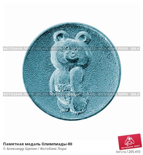 Купить «Памятная медаль Олимпиады-80», эксклюзивное фото № 205410, снято 17 февраля 2008 г. (c) Александр Щепин / Фотобанк Лори