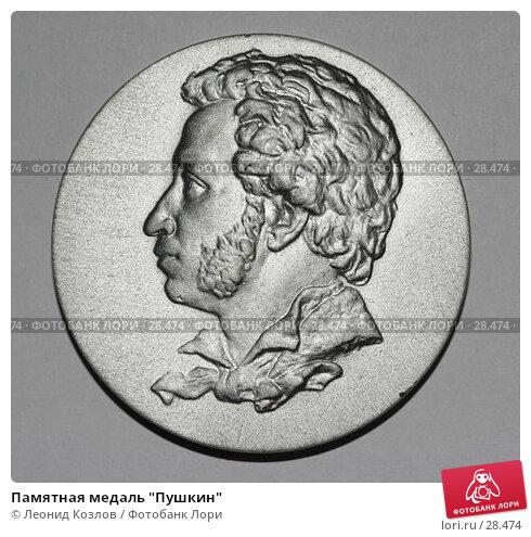 """Памятная медаль """"Пушкин"""", фото № 28474, снято 17 января 2017 г. (c) Леонид Козлов / Фотобанк Лори"""