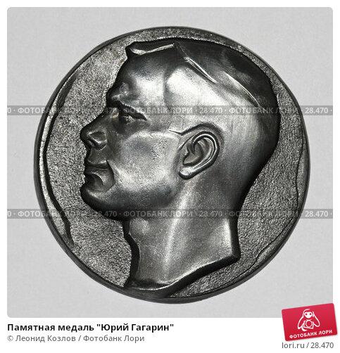 """Памятная медаль """"Юрий Гагарин"""", фото № 28470, снято 28 июля 2017 г. (c) Леонид Козлов / Фотобанк Лори"""
