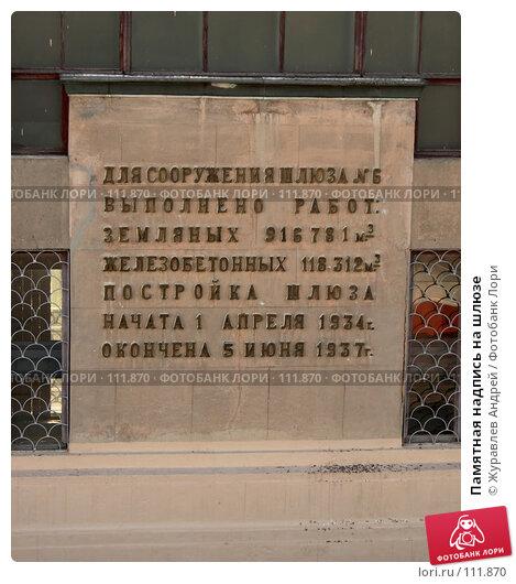 Памятная надпись на шлюзе, эксклюзивное фото № 111870, снято 30 июля 2007 г. (c) Журавлев Андрей / Фотобанк Лори