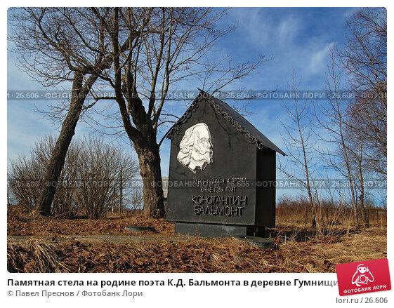 Памятная стела на родине поэта К.Д. Бальмонта в деревне Гумнищи, фото № 26606, снято 24 марта 2007 г. (c) Павел Преснов / Фотобанк Лори