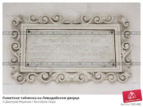 Памятная табличка на Ливадийском дворце, эксклюзивное фото № 329498, снято 30 апреля 2008 г. (c) Дмитрий Нейман / Фотобанк Лори