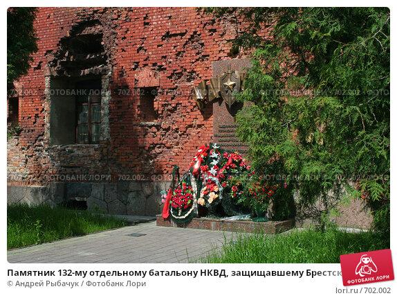 Купить «Памятник 132-му отдельному батальону НКВД, защищавшему Брестскую крепость», фото № 702002, снято 11 мая 2008 г. (c) Андрей Рыбачук / Фотобанк Лори