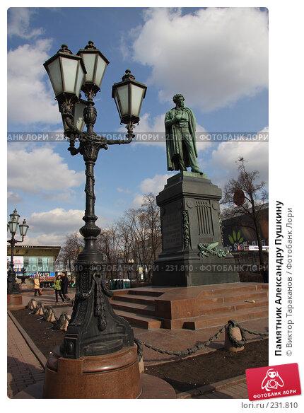 Памятник Александру Пушкину, эксклюзивное фото № 231810, снято 22 марта 2008 г. (c) Виктор Тараканов / Фотобанк Лори