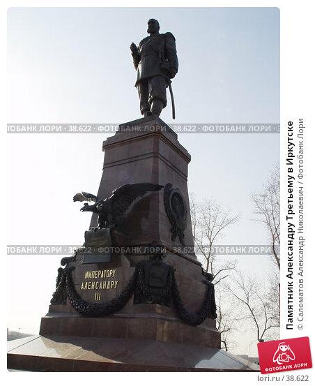 Памятник Александру Третьему в Иркутске, фото № 38622, снято 23 апреля 2004 г. (c) Саломатов Александр Николаевич / Фотобанк Лори