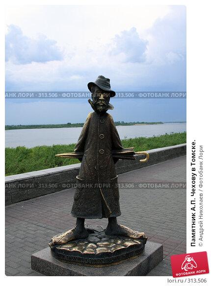 Памятник А.П. Чехову в Томске., фото № 313506, снято 3 июня 2008 г. (c) Андрей Николаев / Фотобанк Лори