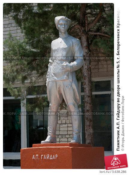 Купить памятник в белореченске памятники данила мастер адрес
