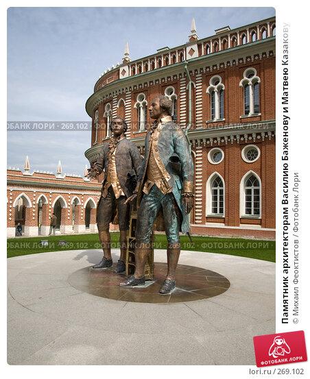 Памятник архитекторам Василию Баженову и Матвею Казакову, фото № 269102, снято 1 мая 2008 г. (c) Михаил Феоктистов / Фотобанк Лори