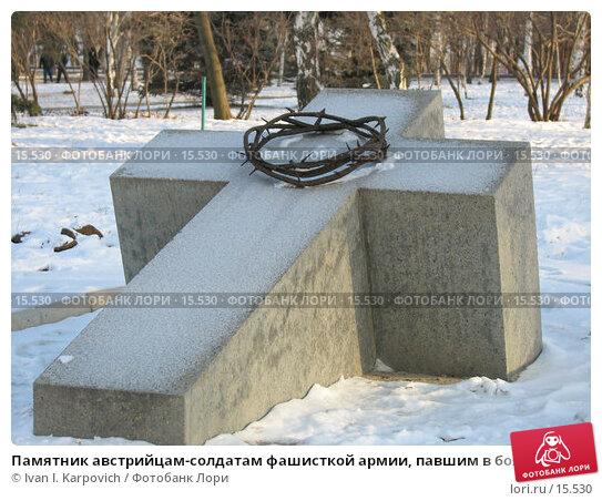 Памятник австрийцам-солдатам фашисткой армии, павшим в боях за Сталинград, эксклюзивное фото № 15530, снято 7 января 2006 г. (c) Ivan I. Karpovich / Фотобанк Лори