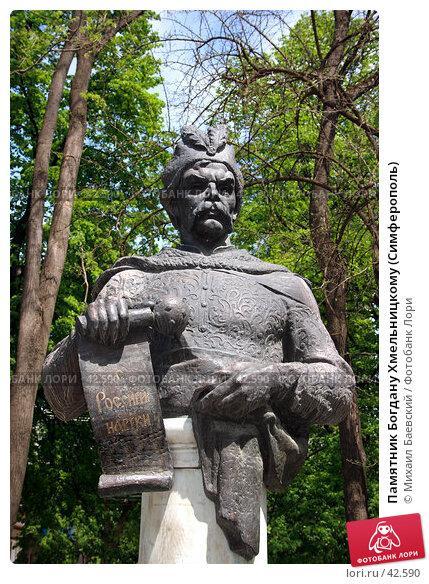 Памятник Богдану Хмельницкому (Симферополь), фото № 42590, снято 9 мая 2007 г. (c) Михаил Баевский / Фотобанк Лори