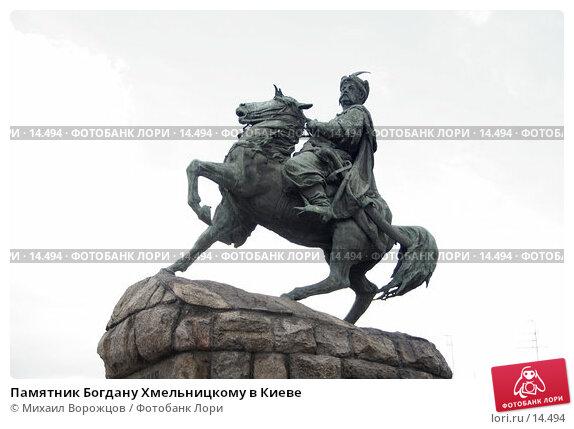Памятник Богдану Хмельницкому в Киеве, фото № 14494, снято 11 июня 2006 г. (c) Михаил Ворожцов / Фотобанк Лори