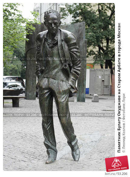 Памятник Булату Окуджаве на Старом Арбате в городе Москве, фото № 53206, снято 29 мая 2017 г. (c) Леонид Козлов / Фотобанк Лори