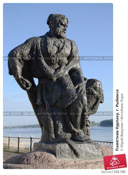 Памятник бурлаку. г. Рыбинск, фото № 328186, снято 12 июня 2008 г. (c) Юрий Викулин / Фотобанк Лори