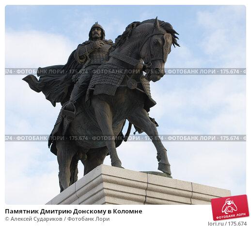 Памятник Дмитрию Донскому в Коломне, фото № 175674, снято 13 января 2008 г. (c) Алексей Судариков / Фотобанк Лори