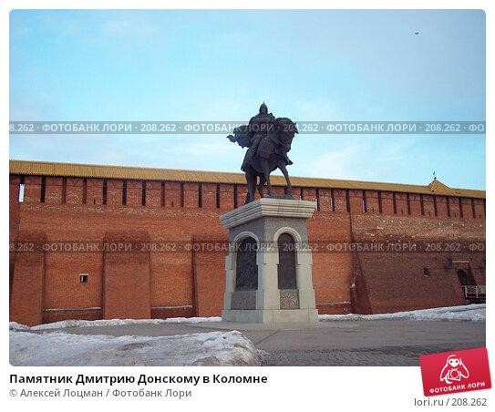 Купить «Памятник Дмитрию Донскому в Коломне», фото № 208262, снято 13 февраля 2008 г. (c) Алексей Лоцман / Фотобанк Лори