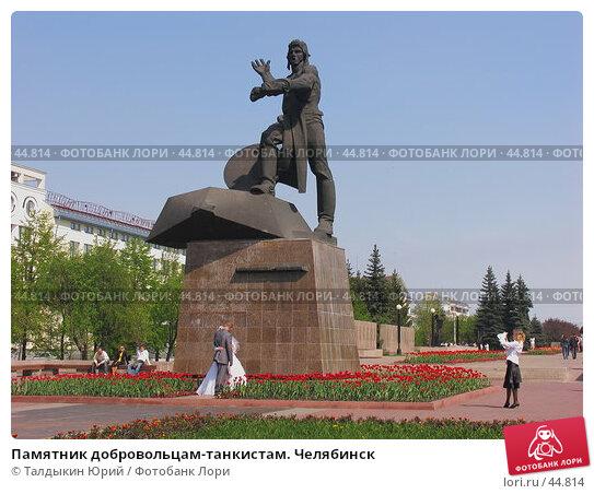 Памятник добровольцам-танкистам. Челябинск, фото № 44814, снято 19 мая 2007 г. (c) Талдыкин Юрий / Фотобанк Лори