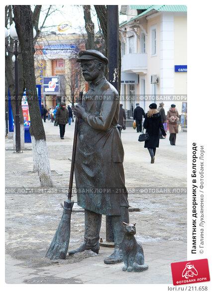 Памятник дворнику в Белгороде, эксклюзивное фото № 211658, снято 12 февраля 2008 г. (c) Галина Лукьяненко / Фотобанк Лори