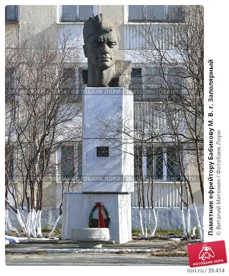 Памятник ефрейтору Бабикову М. В. г. Заполярный, фото № 39414, снято 6 мая 2007 г. (c) Виталий Матонин / Фотобанк Лори
